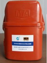 ZH30(B)隔绝式化学氧自救器