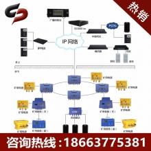 供应KT190煤矿广播通信系统