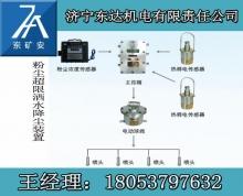 ZP127矿用全自动洒水降尘装置触控洒水装置