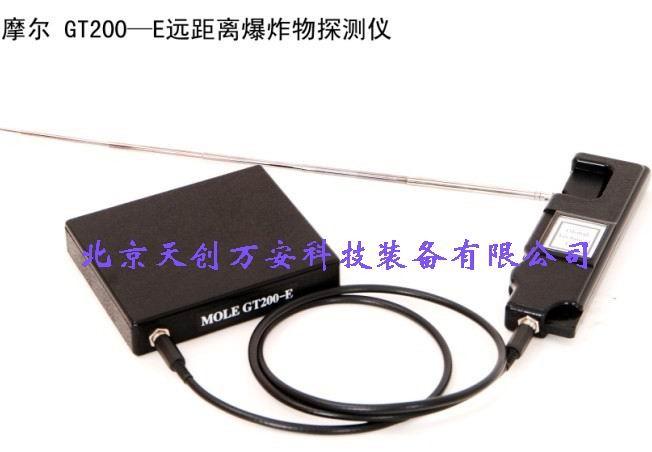 远距离爆炸物检测仪GT200-E/F