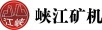 湖北枝江峡江矿山机械有限责任公司