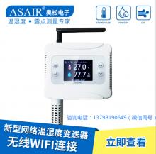 ASAIR/奥松-新型AW5145W网络温湿度变送器探头以太网无线WiFi连接