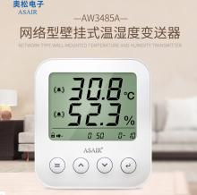 ASAIR奥松AW3485A网络温湿度变送器壁挂式工业级仪表RS485通信