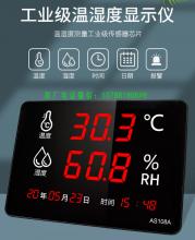 温湿度计记录仪无线wifi智能远程手机监控显示仪表仓库大棚高精度