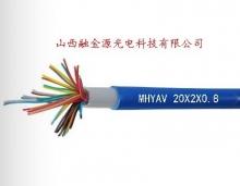 矿用电缆MHYAV20X2X0.8