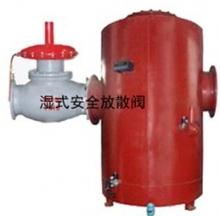 FSV燃气压力放散阀(干式放散阀)