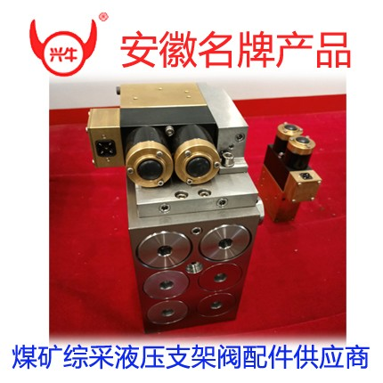煤矿液压支架配件