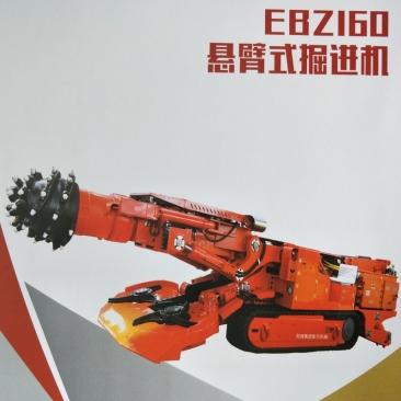 EBZ160悬臂式掘进机