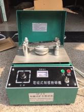DF-4型电磁式制样机河南生产厂家