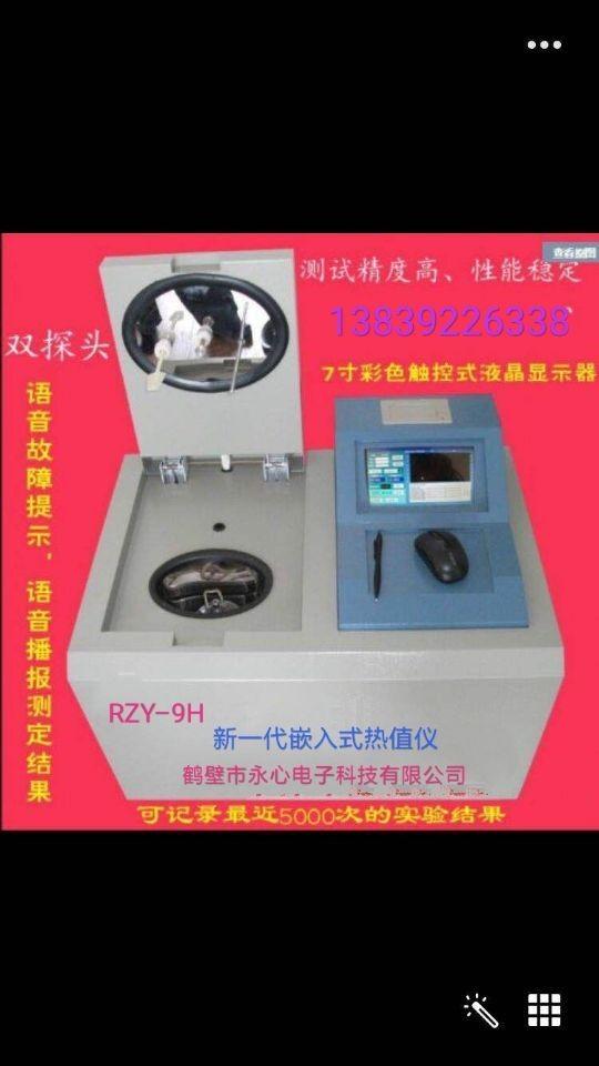 新疆新一代嵌入式煤炭热值检测化验仪厂家直销