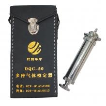 DQC-50多种气体采样器