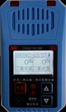 CSNH150/500矿用二氧化硫二氧化氮测定器