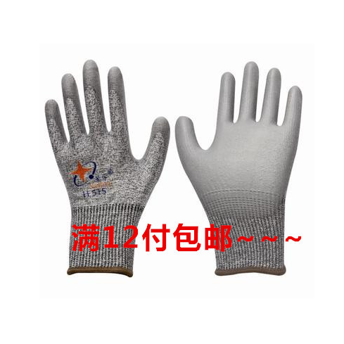 星宇H515专业五级防切割耐磨防滑透气PU安全劳保防护手套