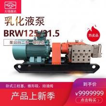 BRW125/31.5乳化液泵价格_无锡煤机配件_吕梁淄博河南地区_(原无锡煤机厂)