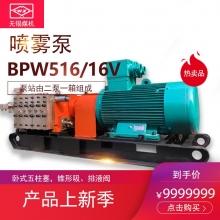 BPW516/16V喷雾泵价格_无锡煤机配件_宁夏甘肃太原地区(原无锡煤机厂)