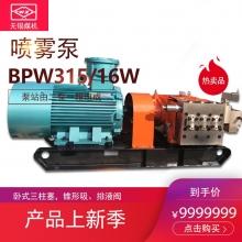BPW315/16W喷雾泵价格_无锡煤机配件_枣庄大同甘肃地区(原无锡煤机厂)