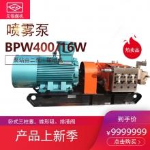 BPW400/16W喷雾泵价格_无锡煤机配件_宁夏东北内蒙古地区(原无锡煤机厂)
