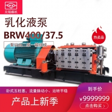 BRW400/37.5乳化液泵价格 无锡煤机配件 山西陕西内蒙古地区(原无锡煤机厂)