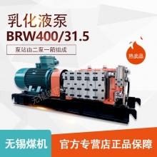 BRW400/31.5乳化液泵 单体泵 乳化液泵站