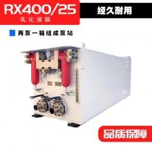 RX400/25乳化液箱 乳化液泵乳化液泵站配套 无锡煤机原装配件 煤矿用零配件 正品保证