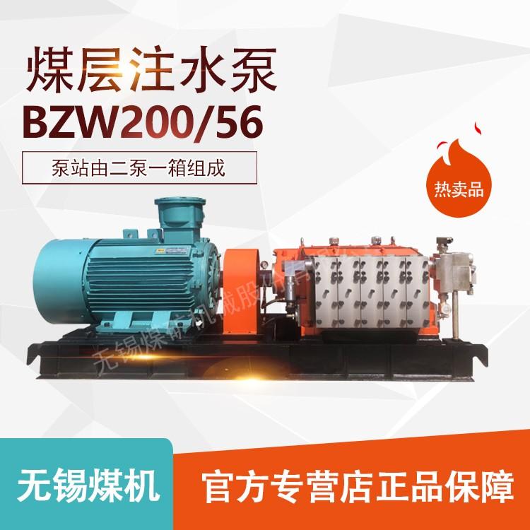 BZW200/56 200/50 200/45型煤层注水泵 无锡煤机原装正品 山东河南内蒙古地区热销