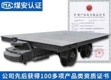 MPC5-9平板车,MPC5-9平板车厂家,MPC5-9平板车价格优惠