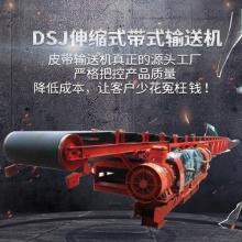 DSJ100/63/2×75型可伸缩带式输送机,矿用皮带机厂家