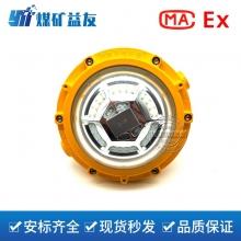 矿用隔爆型LED感应灯