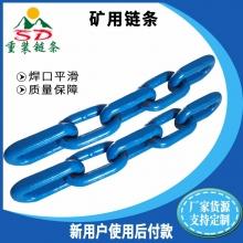 矿用刮板机输送链条 g80锰钢起重链条吊索具 定制锻造环紧凑链条