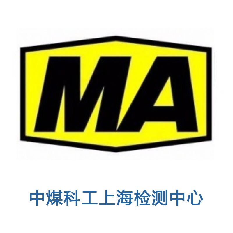 矿用产品安全标志认证