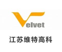 江苏维特高科焊业有限公司