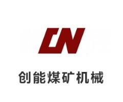 石家庄创能煤矿机械制造有限公司