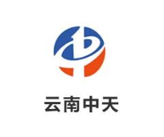 云南中天矿山机械制造有限公司