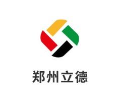 郑州立德机电设备有限公司