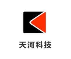 山东天河科技股份有限公司