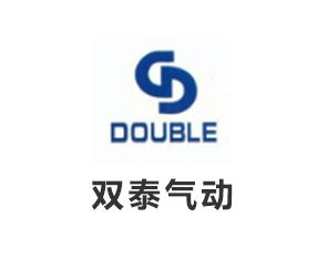 北京双泰气动设备有限公司