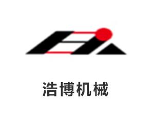 济宁浩博工矿机械设备有限公司