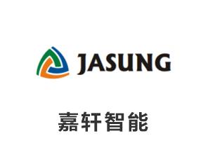 江苏嘉轩智能工业科技股份有限公司