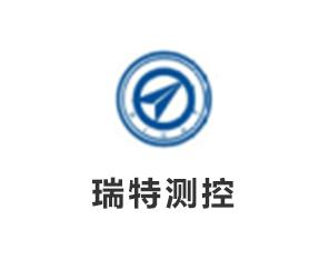 陕西瑞特测控技术有限公司