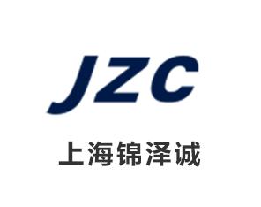 上海锦泽诚工业防护用品有限公司
