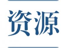 重磅!中国发现新'煤海' 储量将近过去65年全国1/4产量