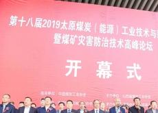 第十八届太原煤炭工业技术装备展览会开幕