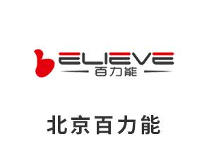 北京百力能安全防护设备有限责任公司