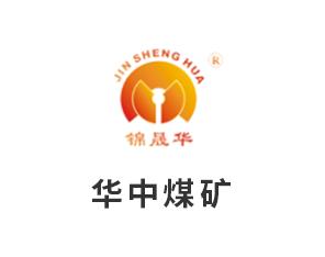 陕西华中煤矿装备有限公司