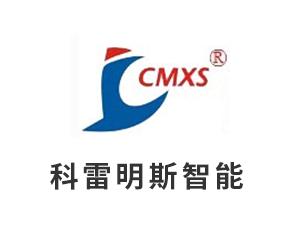 东莞市科雷明斯智能科技有限公司