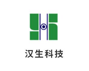 淮北汉生环境科技有限公司