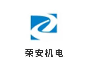 济宁市荣安机电设备有限公司