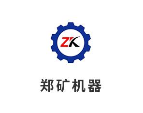 河南郑矿机器有限公司