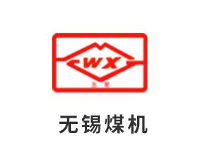 无锡煤矿机械股份有限公司